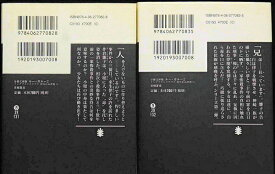 【中古】【講談社文庫 「ルガール 2」上下巻 京極夏彦】中古:ほぼ新品