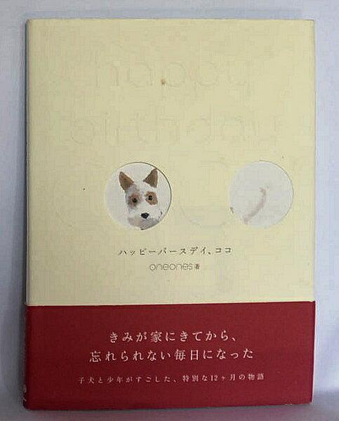 【中古】【ポプラ社「ハッピーバースデイ、ココ」Oneones】中古:ほぼ新品