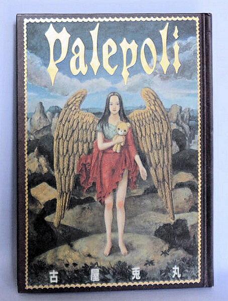 【中古】【青林堂「Palepoli」古屋兎丸】中古:ほぼ新品