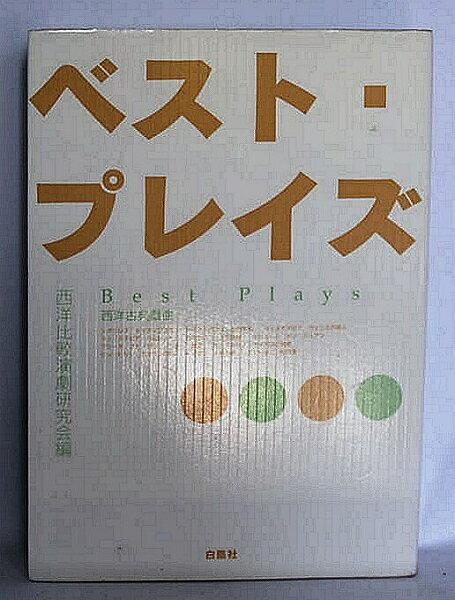 【中古】【白鳳社「ベスト・プレイス」】中古:非常に良い