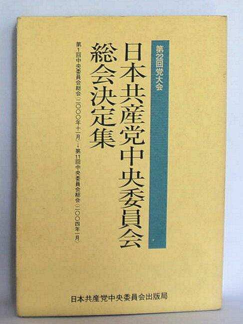 【中古】【「第22回党大会 日本共産党中央委員会総会決定集」】中古:非常に良し
