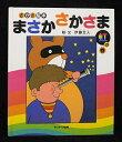 【中古】【サンマーク出版「まさかさかさま 虹の巻」 】中古:非常に良い