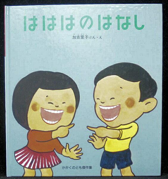 【中古】【福音館書店「はははのはなし」1 】中古:ほぼ新品