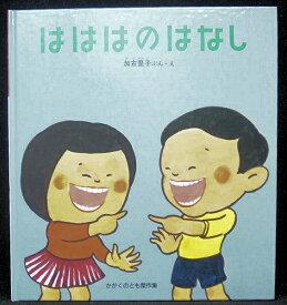 【中古】【福音館書店5「はははのはなし」69 】中古:非常に良い