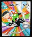 【中古】【講談社「ぼく仮面ライダーになる!」 】中古:ほぼ新品