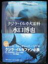 【中古】【TBSブリタニカ「クジラ・イルカ大百科」】中古:ほぼ新品