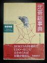 【中古】【東京美術「北斎絵辞典 動植物編」】中古:非常に良い