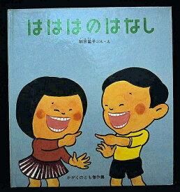 【中古】【福音館書店30「はははのはなし」95】中古:非常に良い