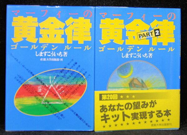 【中古】【産能大学出版部「マーフイーの黄金律 1&2」】中古:非常に良い