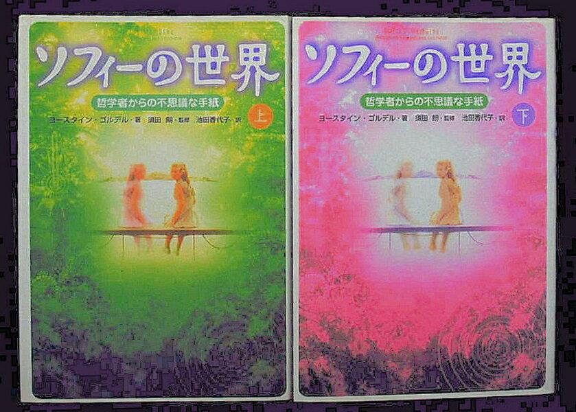 【中古】【NHK出版「ソフイーの世界 上下巻」】中古:ほぼ新品