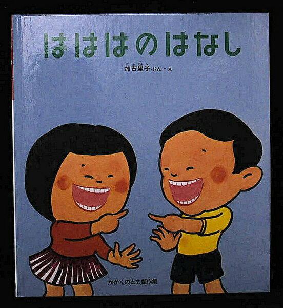 【中古】【福音館書店「19 はははのはなし」91 】中古:非常に良い