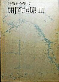 【中古】【講談社 勝海舟全集「開国起原 3」】 中古:非常に良い