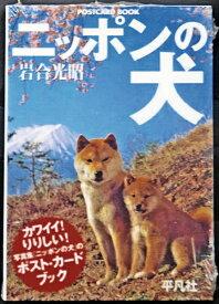 【中古】【平凡社「「ニッポンの犬」岩合 光昭 ポストカード ブック」】中古:ほぼ新品