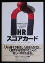 【中古】 【日経BP「HRスコアカード」ブライアン・E・ベッカー他】中古:ほぼ新品