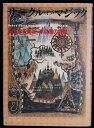 【中古】【小学館「サークル・オブ・マジック 魔法学校再訪/魔法の国の宮殿】中古:ほぼ新品