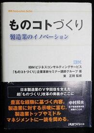 【中古】 【日経BP社「ものコトづくり」製造業のイノベーション】 中古:ほぼ新品
