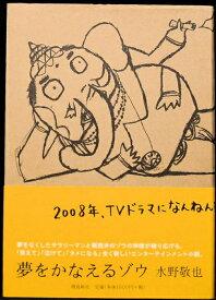 【中古】【幻冬舎「夢をかなえるゾウ」 著者:水野 敬也】中古:ほぼ新品