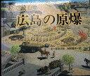 【中古】【福音館書店26「絵で読む 広島の原爆」21 】中古:非常に良い