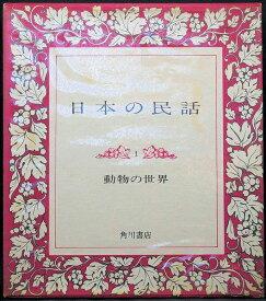 【中古】【角川書店「日本の民話 1 動物の世界」】中古:非常に良い