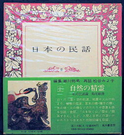 【中古】【角川書店「日本の民話 2 自然の精霊」】中古:非常に良い