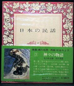 【中古】【角川書店「日本の民話 3 神々の物語」】中古:非常に良い