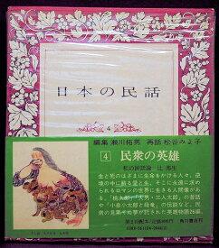 【中古】【角川書店「日本の民話 4 民衆の英雄」】中古:非常に良い