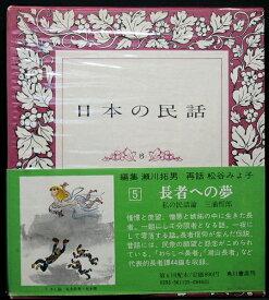 【中古】【角川書店「日本の民話 5 長者への夢」】中古:非常に良い