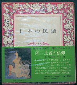 【中古】【角川書店「日本の民話 6 土着の信仰」】中古:非常に良い