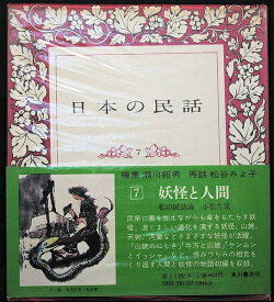 【中古】【角川書店「日本の民話 7 妖怪と人間」】中古:非常に良い