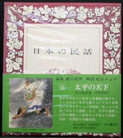 【中古】【角川書店「日本の民話 9 太平の天下」】中古:非常に良い
