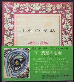 【中古】【角川書店「日本の民話10 残酷の悲劇」】中古:非常に良い