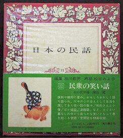 【中古】【角川書店「日本の民話11 民衆の笑い話」】中古:非常に良い