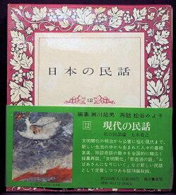 【中古】【角川書店「日本の民話12 現代の民話」】中古:非常に良い