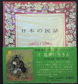 【中古】【角川書店「日本の民話 8 乱世に生きる」】中古:非常に良い