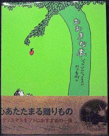 【中古】【篠崎書林B2「おおきな木」21】中古:ほぼ新品