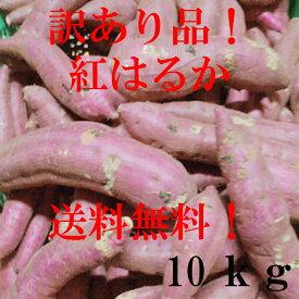 【産地直送】 さつまいも(紅はるか)訳あり10kg 送料無料!!