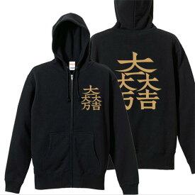 戦国武将パーカー 石田三成 家紋 ジップアップパーカー ブラック 3L XXL