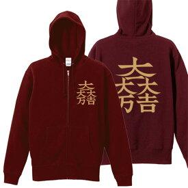 戦国武将パーカー 石田三成 家紋 ジップアップパーカー エンジ 3L XXL