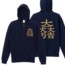 戦国武将パーカー 石田三成 家紋 ジップアップパーカー ネイビー 3L XXL