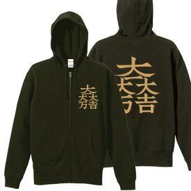 戦国武将パーカー 石田三成 家紋 ジップアップパーカー オリーブ 3L XXL