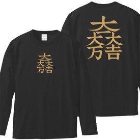 戦国武将tシャツ 長袖 石田三成 家紋Tシャツ ブラック S M L XL