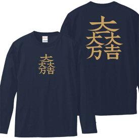 戦国武将tシャツ 長袖 石田三成 家紋Tシャツ ネイビー 3L XXL