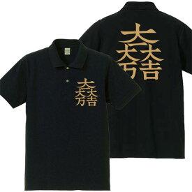 戦国武将 ポロシャツ 石田三成 家紋 ブラック 5L XXXXL
