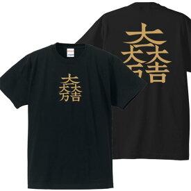 戦国武将tシャツ 石田三成 家紋Tシャツ ブラック 3L XXL
