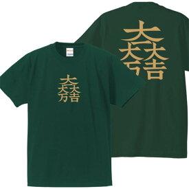 子供服 戦国武将tシャツ 石田三成 家紋Tシャツ グリーン 90-160