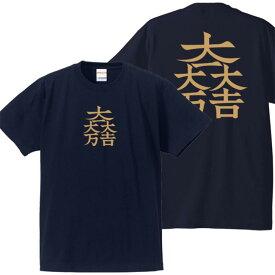 戦国武将tシャツ 石田三成 家紋Tシャツ ネイビー 3L XXL