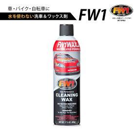 水なし洗車&ワックス剤 FW1(エフダブリューワン) エフダブリューワン カーワックス 洗車 磨き
