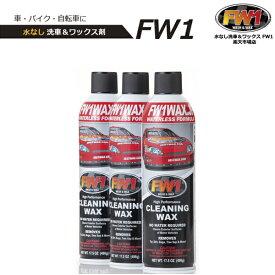 FW1 水なし洗車&ワックス剤 エフダブリューワン カーワックス 洗車 磨き