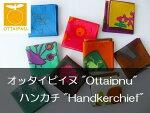 オッタイピイヌ/Ottaipnu/50×50cm大判ハンカチ/メール便対応可|北欧雑貨|北欧|テキスタイル|北欧雑貨【RCP】