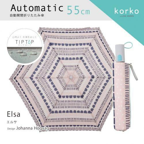 北欧デザイン Korko コルコ 自動開閉 折りたたみ傘 雨傘 55cm 『Elsa』 エルサ 傘 北欧 軽量 レディース 女性 雨傘 おしゃれ プレゼント ギフト